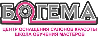 Богема - центр оснащения салонов красоты, школа мастеров